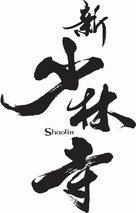 Xin shao lin si - Chinese Logo (xs thumbnail)