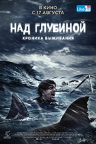 Cage Dive - Russian Movie Poster (xs thumbnail)