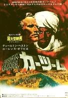 Khartoum - Japanese Movie Poster (xs thumbnail)