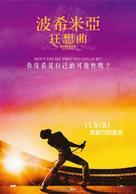 Bohemian Rhapsody - Chinese Movie Poster (xs thumbnail)