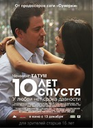 10 Years - Russian Movie Poster (xs thumbnail)