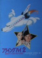 Airplane II: The Sequel - Japanese Movie Poster (xs thumbnail)