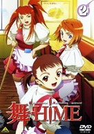 """Mai-HiME"" - Movie Cover (xs thumbnail)"