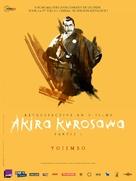 Yojimbo - French Movie Poster (xs thumbnail)