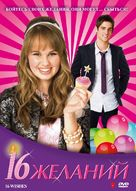 16 Wishes - Russian Movie Cover (xs thumbnail)