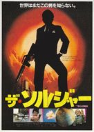 The Soldier - Japanese Movie Poster (xs thumbnail)