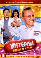 """Interny"" - Russian DVD movie cover (xs thumbnail)"
