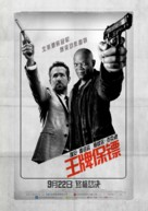The Hitman's Bodyguard - Chinese Movie Poster (xs thumbnail)