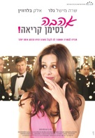 Suburban Girl - Israeli Movie Poster (xs thumbnail)