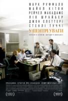 Spotlight - Ukrainian Movie Poster (xs thumbnail)