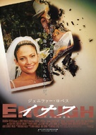 Enough - Japanese Movie Poster (xs thumbnail)