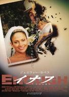 Enough - Japanese Movie Poster (xs thumbnail)