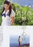 Parang-juuibo - Japanese poster (xs thumbnail)