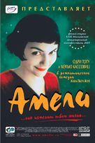 Le fabuleux destin d'Amélie Poulain - Russian Movie Poster (xs thumbnail)