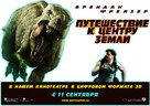 Journey to the Center of the Earth - Russian Movie Poster (xs thumbnail)