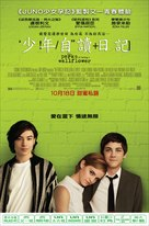The Perks of Being a Wallflower - Hong Kong Movie Poster (xs thumbnail)