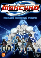 Monsuno - Russian DVD cover (xs thumbnail)