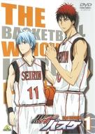 """Kuroko no Basuke"" - Japanese DVD cover (xs thumbnail)"
