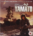Uchû senkan Yamato - British Movie Cover (xs thumbnail)