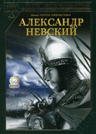 Aleksandr Nevskiy - Russian Movie Cover (xs thumbnail)