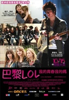LOL (Laughing Out Loud) ® - Taiwanese Movie Poster (xs thumbnail)