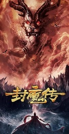 Legend of the Demon Seal - Chinese Movie Poster (xs thumbnail)