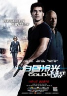 The Cold Light of Day - Chinese Movie Poster (xs thumbnail)
