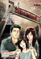 Ladda Land - Thai Movie Poster (xs thumbnail)