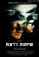 The Killing Floor - Israeli Movie Poster (xs thumbnail)