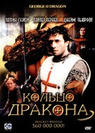 George And The Dragon - Russian DVD movie cover (xs thumbnail)