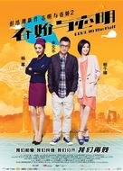 Love in the Buff - Chinese Movie Poster (xs thumbnail)