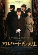 Albert Nobbs - Japanese Movie Poster (xs thumbnail)