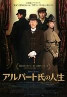 Albert Nobbs - Japanese Movie Poster (xs thumbnail)
