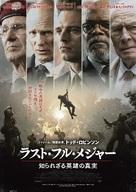 The Last Full Measure - Japanese Movie Poster (xs thumbnail)