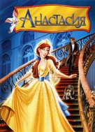 Anastasia - Russian DVD movie cover (xs thumbnail)