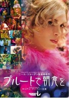 Breakfast on Pluto - Japanese Movie Cover (xs thumbnail)