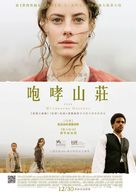 Wuthering Heights - Taiwanese Movie Poster (xs thumbnail)