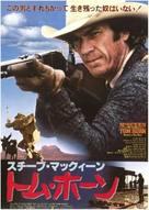 Tom Horn - Japanese Movie Poster (xs thumbnail)