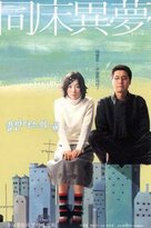Flandersui gae - South Korean poster (xs thumbnail)