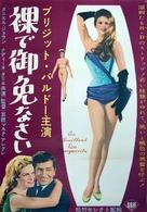 En effeuillant la marguerite - Japanese Movie Poster (xs thumbnail)