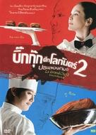 Le Grand Chef 2: Kimchi Battle - Thai Movie Cover (xs thumbnail)