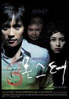 Sam gang yi - South Korean Movie Poster (xs thumbnail)