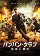 The Bang Bang Club - Japanese Movie Poster (xs thumbnail)