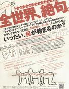 The Human Centipede (First Sequence) - Japanese Movie Poster (xs thumbnail)