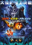 Gojira tai Mosura tai Mekagojira: Tôkyô S.O.S. - Japanese Movie Poster (xs thumbnail)