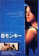 B. Monkey - Japanese Movie Poster (xs thumbnail)