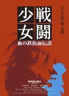 Sentô shôjo: Chi no tekkamen densetsu - Japanese Movie Poster (xs thumbnail)