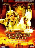 """""""The Seventh Scroll"""" - Japanese Movie Cover (xs thumbnail)"""