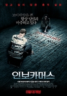 Deliver Us from Evil - South Korean Movie Poster (xs thumbnail)