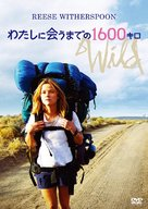 Wild - Japanese Movie Cover (xs thumbnail)